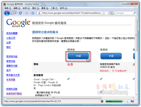 google-site-8